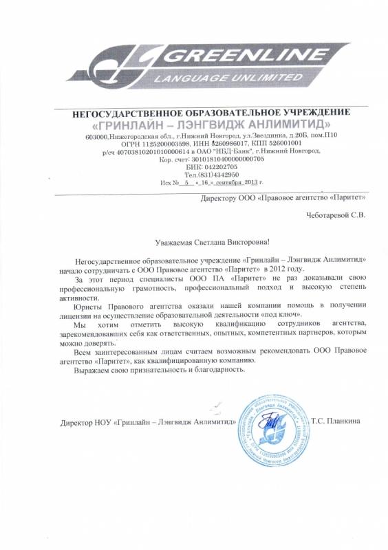регистрация некоммерческих организаций в нижнем новгороде